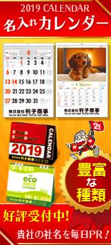 4-カレンダー好評受付中(縦)-2019