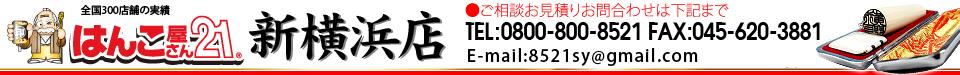 はんこ屋さん21新横浜店